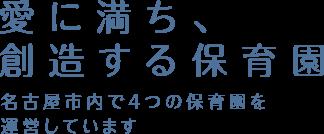 愛に満ち、創造する保育園 名古屋市内で4つの保育園を運営しています