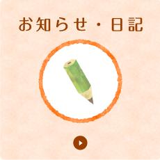 お知らせ・日記