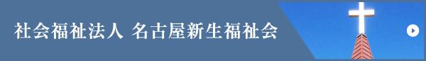 社会福祉法人 名古屋新生福祉会