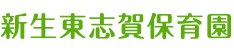 新生東志賀保育園