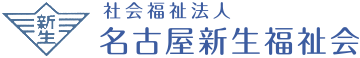 新生 社会福祉法人 名古屋新生福祉会