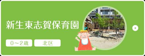 新生東志賀保育園 0~2歳 北区