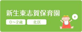新生東志賀保育園 0〜2歳 北区